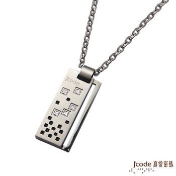 Jcode真愛密碼 極速白鋼項鍊
