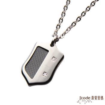 Jcode真愛密碼 征服白鋼項鍊