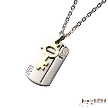 Jcode真愛密碼 鎖定白鋼項鍊