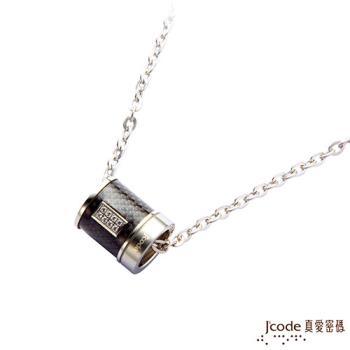 Jcode真愛密碼 冒險白鋼項鍊