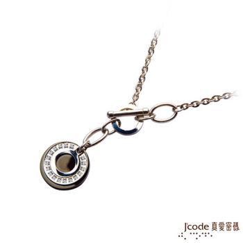 Jcode真愛密碼 值得白鋼項鍊