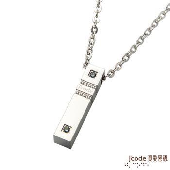 Jcode真愛密碼 愛情效應白鋼項鍊