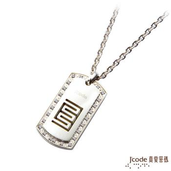 Jcode真愛密碼 愛情訊號白鋼項鍊