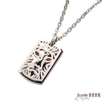 Jcode真愛密碼 獅子王白鋼項鍊
