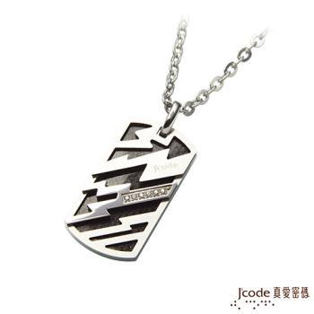 Jcode真愛密碼 電光白鋼項鍊