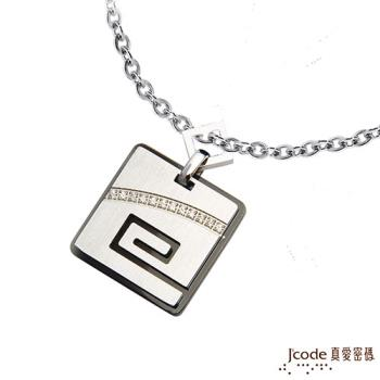 Jcode真愛密碼 緯度白鋼項鍊