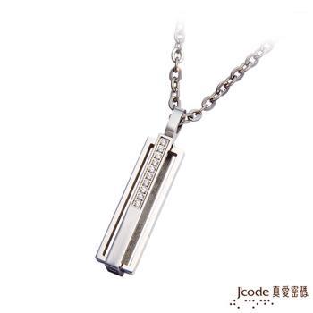 Jcode真愛密碼 靈感白鋼項鍊