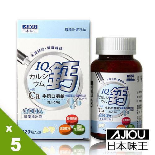 【日本味王】IQ鈣牛奶口嚼錠 (120粒/瓶) x5瓶