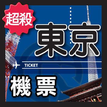 長效期-東京五日機票~含來回行李
