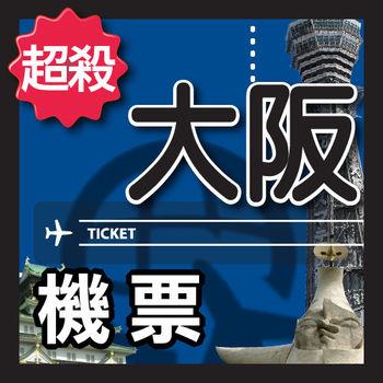 長效期日本大阪五日機票