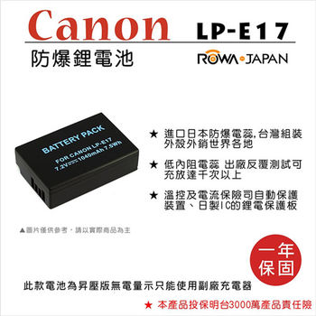 ROWA 樂華 For LP-E17 LPE17 專用 鋰電池+充電器組