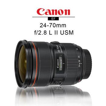 {送UV清潔組}Canon EF 24-70mm F2.8 L II USM(平輸)