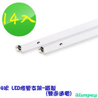 LED燈管支架 分接式支架 ^#45 鐵製 led支架廠商 ^#40 14入 ^#41