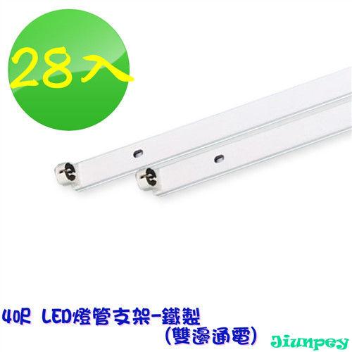 led支架型燈具 LED燈管支架 分接式支架 - 鐵製 (28入)