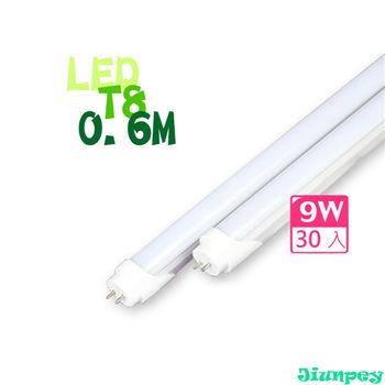 led燈管傳統燈管比較長壽命 T8燈管 9W 2呎規格 日光燈管 無日光燈管閃爍問題 (30入)