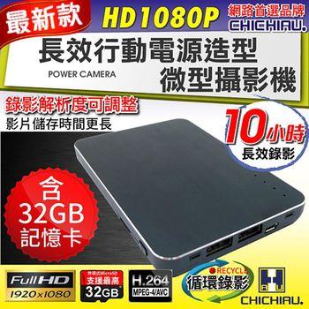 【CHICHIAU】Full HD 1080P 長效行動電源造型微型針孔攝影機(贈32GB)