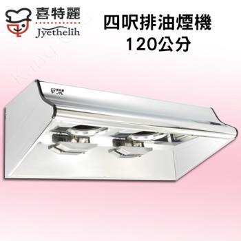 喜特麗營業用除油排油煙機JT-1200