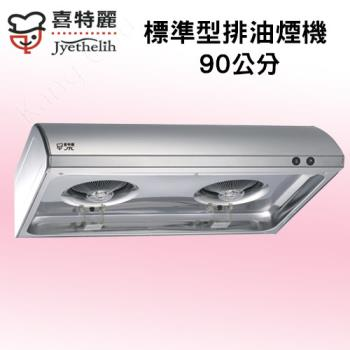 喜特麗90CM不鏽鋼傳統式排油煙機JT-1330L