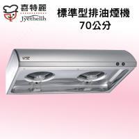 喜特麗不銹鋼傳統式70CM排油煙機JT~1330S