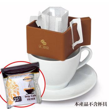 A-IDIO【組合】濾掛專用架-咖啡色+掛耳式濾掛紙(25枚).