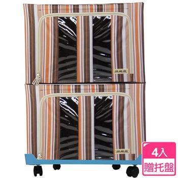 【快樂家】時尚條紋66L摺疊收納箱4入(加碼贈送移動托盤X1)