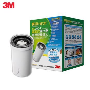 【3M】Filtrete AC300 龍頭式濾水器替換濾心 (AC300-F)