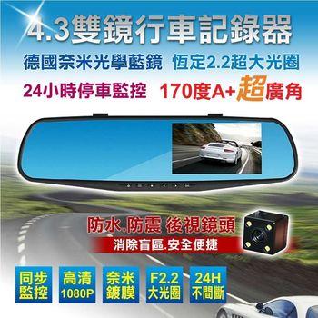 DR.MANGO 4.3吋防炫光後視鏡_雙鏡頭行車記錄器+送8G卡