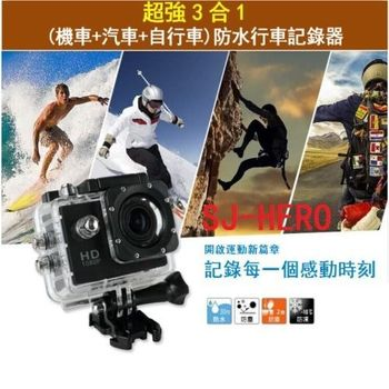 機、汽、自行車三合一行車記錄器,支援32G超大內存,FULL HD1080,防水防震防摔
