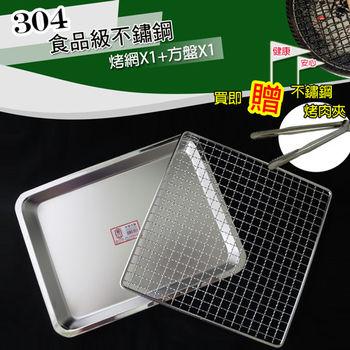 【304烤肉好健康】方形烤肉網+餐盤+(贈特厚烤肉夾1支)