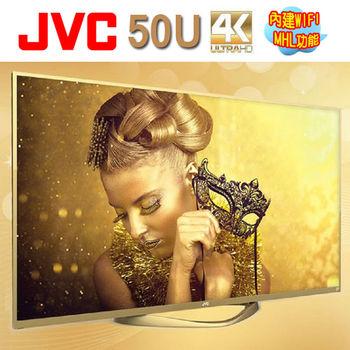 【JVC】  50吋智慧WIFI無線連網4K液晶50U+視訊盒