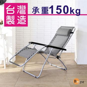 BuyJM  樂活專利無段式休閒躺椅