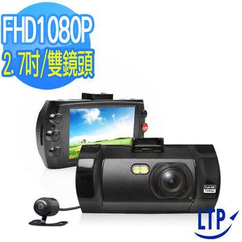 【LTP】鷹眼2.7吋雙鏡頭行車紀錄器
