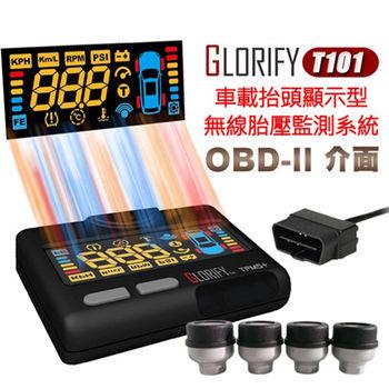 Glorify T101 OBDII無線胎壓偵測器(胎外型)