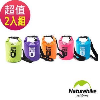 Naturehike  500D戶外超輕量防水袋 收納袋 漂流袋5L(超值兩入)