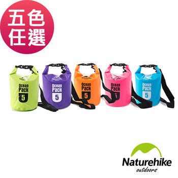 Naturehike  500D戶外超輕量防水袋 收納袋 漂流袋5L 五色