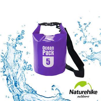 Naturehike  500D戶外超輕量防水袋 收納袋 漂流袋5L 紫色