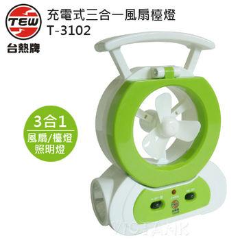 《2入超值組》【台熱牌】充電式三合一風扇檯燈T-3102