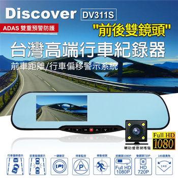 飛樂 Discover DV311S 前後雙鏡頭 安全預警台灣高端行車紀錄器