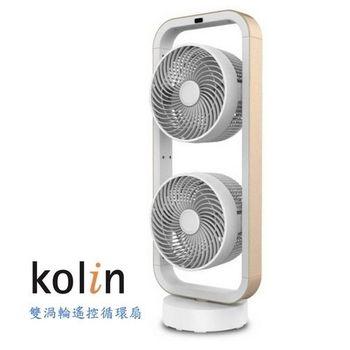 【Kolin歌林】雙渦輪遙控循環扇KFC-MN938S