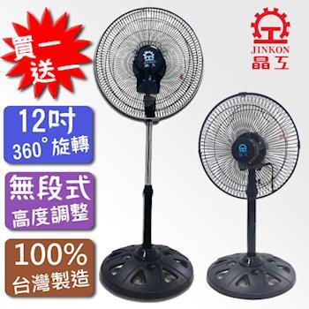 《買1送1》【晶工】12吋360度旋轉風扇S1236