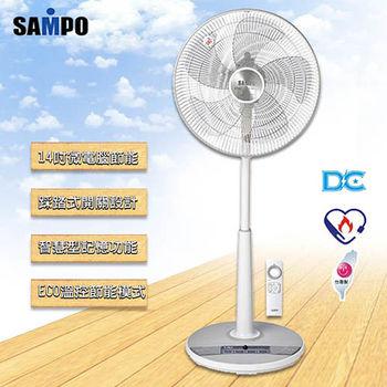 【SAMPO 聲寶】14吋ECO智能溫控DC節能風扇 SK-FC14DR