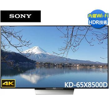 送好禮+安裝《SONY》65吋 4K HDR 液晶電視 KD-65X8500D