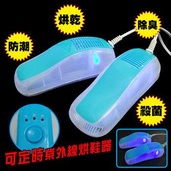 可定時設定除臭殺菌紫外線烘鞋器 PH-56