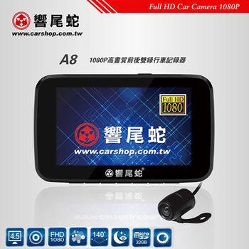 【響尾蛇】A8 1080P高畫質雙錄行車記錄器(贈32G+1對3)