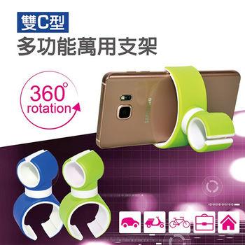 360度雙C萬用支架(兩色可選)機車/單車手把 汽車方向盤 手機 水壺 手電筒 保溫瓶皆適用