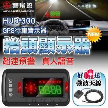 響尾蛇HUD 3000抬頭顯示型行車語音測速警示器(贈強波天線)