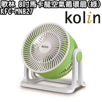 【Kolin 歌林】8吋馬卡龍空氣循環扇KFC-MN827(綠)