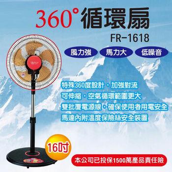 【LAPOLO 藍普諾】16吋 360度循環工業立扇 風扇 FR-1618