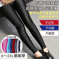 HelloBeauty韓版超顯瘦彈力光澤褲(九分內搭褲)東深購物   一件