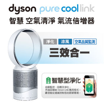 【dyson】DP01 智慧空氣清淨 氣流倍增器-桌上型 (時尚白)